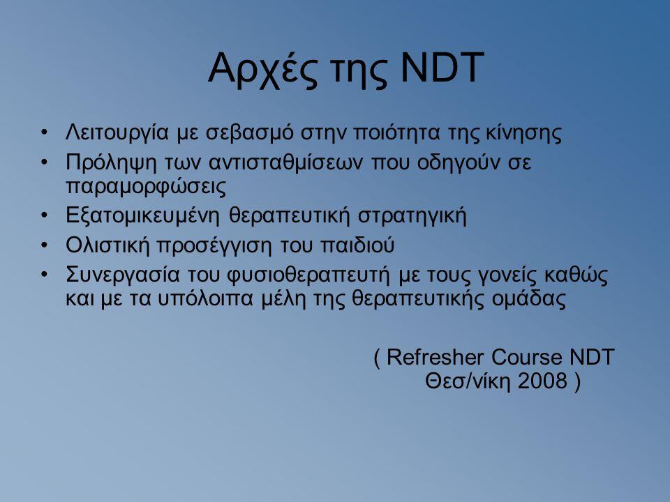 Αρχές της NDT Λειτουργία με σεβασμό στην ποιότητα της κίνησης