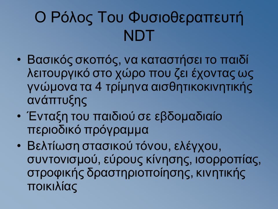 Ο Ρόλος Του Φυσιοθεραπευτή NDT