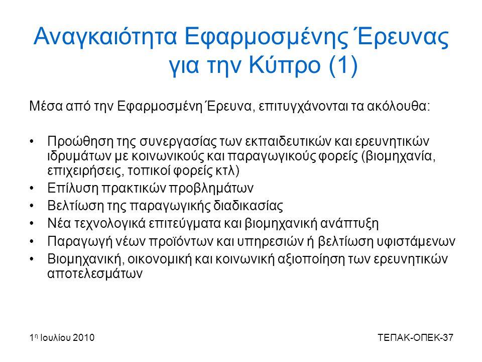 Αναγκαιότητα Εφαρμοσμένης Έρευνας για την Κύπρο (1)