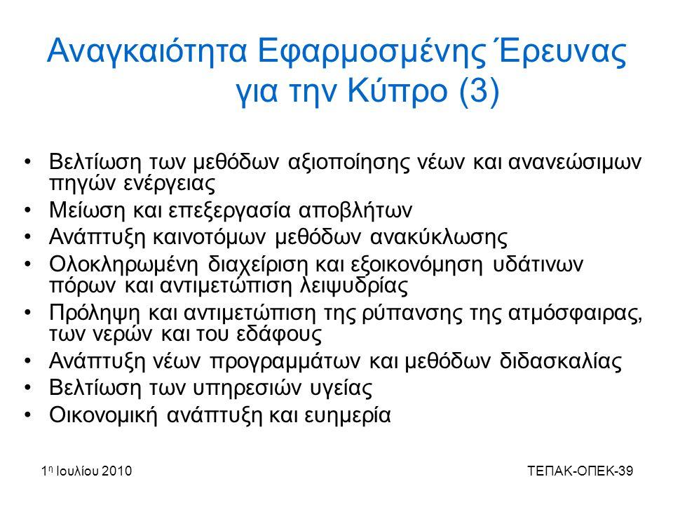 Αναγκαιότητα Εφαρμοσμένης Έρευνας για την Κύπρο (3)