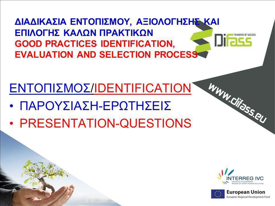 ΕΝΤΟΠΙΣΜΟΣ/IDENTIFICATION ΠΑΡΟΥΣΙΑΣΗ-ΕΡΩΤΗΣΕΙΣ PRESENTATION-QUESTIONS