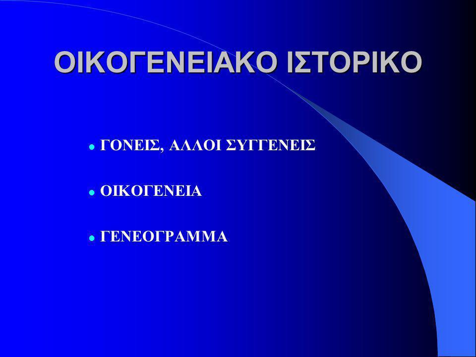 ΟΙΚΟΓΕΝΕΙΑΚΟ ΙΣΤΟΡΙΚΟ