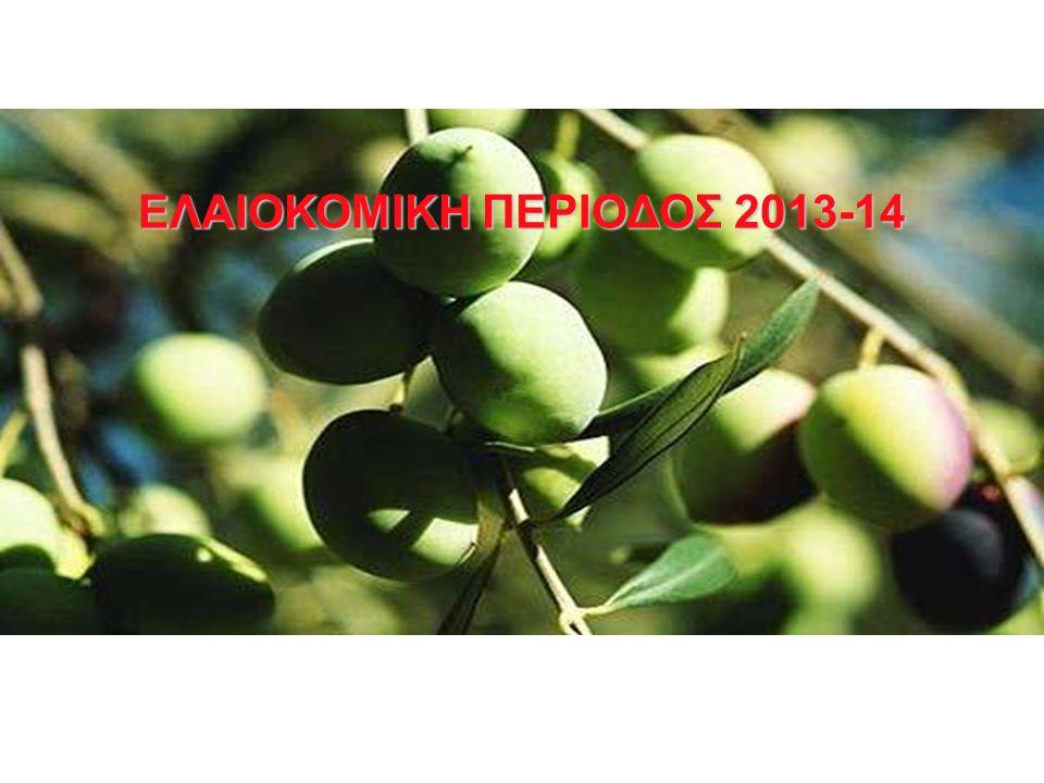 ΕΛΑΙΟΚΟΜΙΚΗ ΠΕΡΙΟΔΟΣ 2013-14