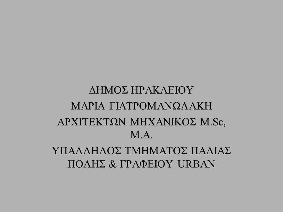 ΑΡΧΙΤΕΚΤΩΝ ΜΗΧΑΝΙΚΟΣ M.Sc, M.A.