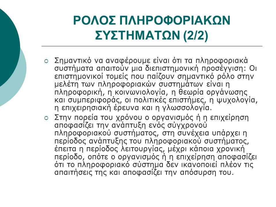 ΡΟΛΟΣ ΠΛΗΡΟΦΟΡΙΑΚΩΝ ΣΥΣΤΗΜΑΤΩΝ (2/2)