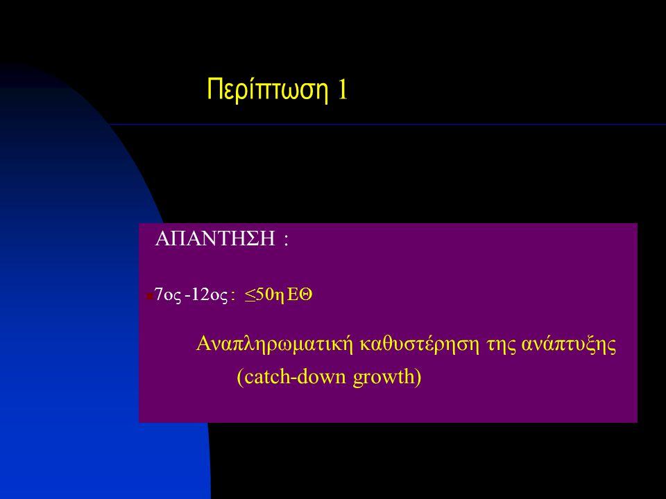 Περίπτωση 1 (catch-down growth) ΑΠΑΝΤΗΣΗ : 7oς -12ος : ≤50η ΕΘ