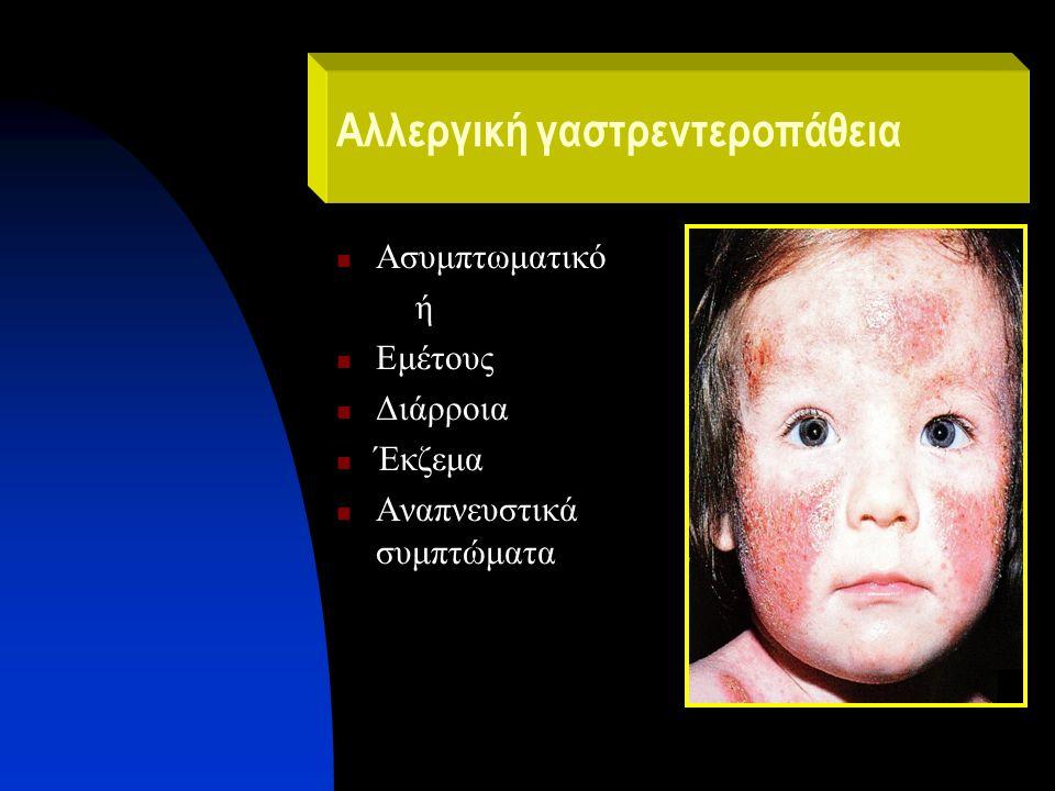 Αλλεργική γαστρεντεροπάθεια