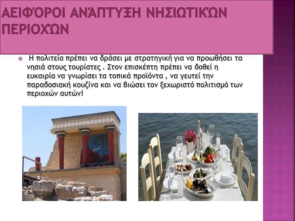 Αειφόροι ανάπτυξη νησιωτικών περιοχών