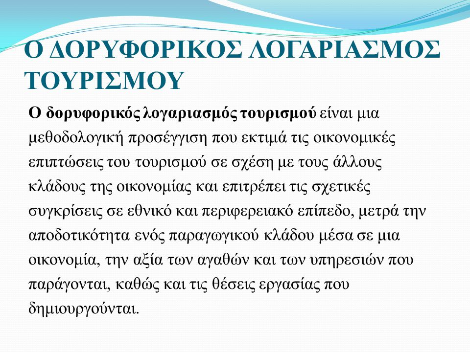 Ο ΔΟΡΥΦΟΡΙΚΟΣ ΛΟΓΑΡΙΑΣΜΟΣ ΤΟΥΡΙΣΜΟΥ