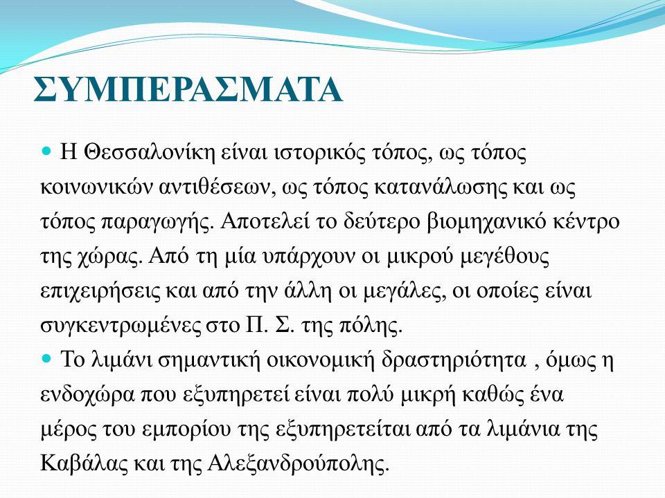 ΣΥΜΠΕΡΑΣΜΑΤΑ Η Θεσσαλονίκη είναι ιστορικός τόπος, ως τόπος