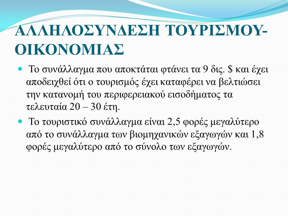 ΑΛΛΗΛΟΣΥΝΔΕΣΗ ΤΟΥΡΙΣΜΟΥ- ΟΙΚΟΝΟΜΙΑΣ