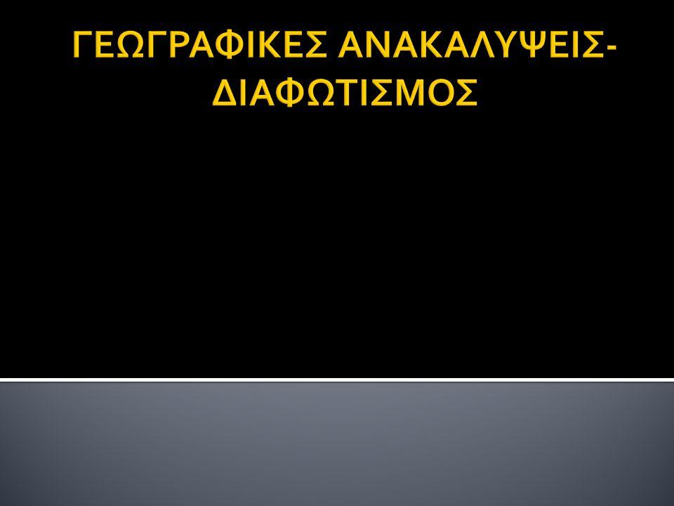 ΓΕΩΓΡΑΦΙΚΕΣ ΑΝΑΚΑΛΥΨΕΙΣ-ΔΙΑΦΩΤΙΣΜΟΣ