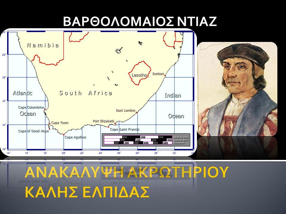 ΖΖΖΖ ΑΝΑΚΑΛΥΨΗ ΑΚΡΩΤΗΡΙΟΥ ΚΑΛΗΣ ΕΛΠΙΔΑΣ