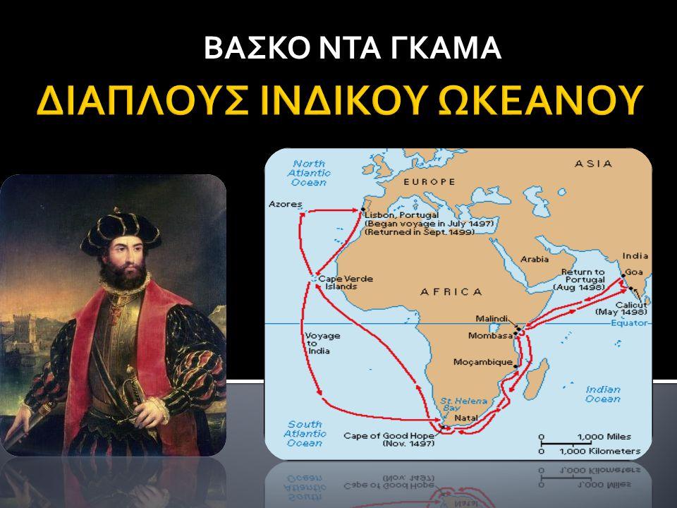 ΔΙΑΠΛΟΥΣ ΙΝΔΙΚΟΥ ΩΚΕΑΝΟΥ