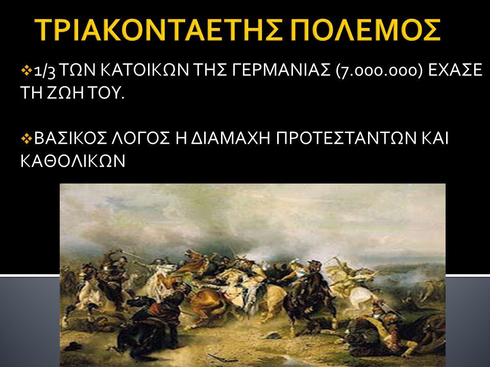 ΤΡΙΑΚΟΝΤΑΕΤΗΣ ΠΟΛΕΜΟΣ
