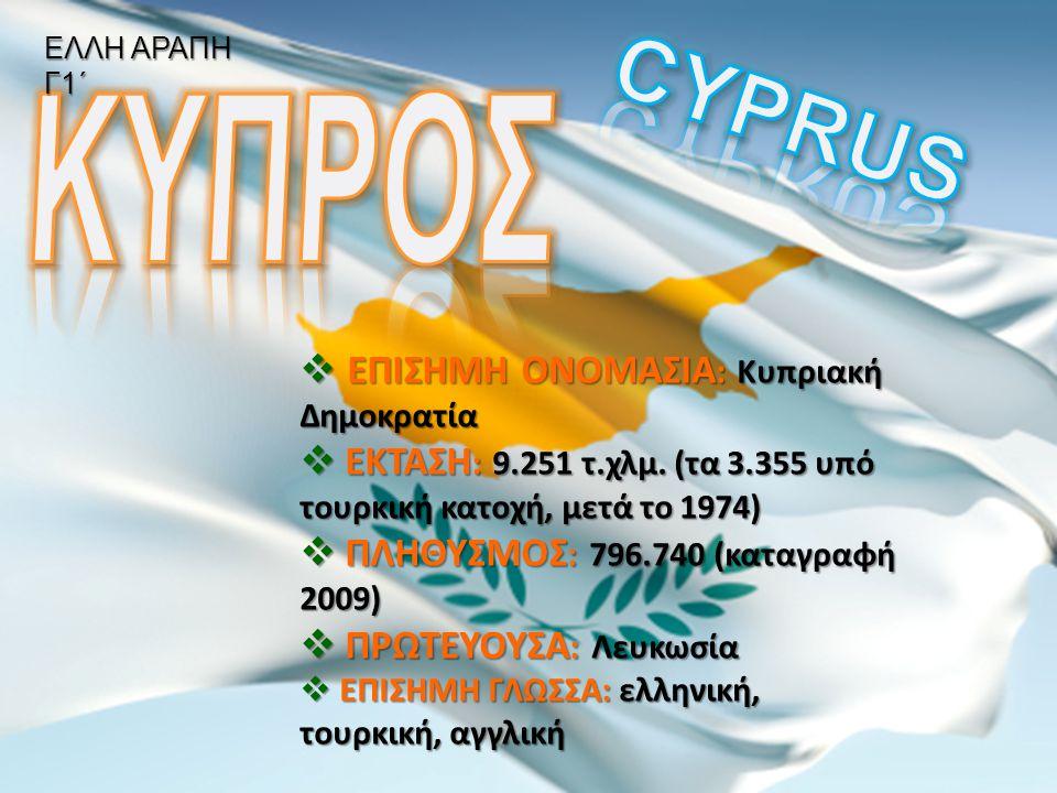 ΚΥΠΡΟΣ CYPRUS ΕΠΙΣΗΜΗ ΟΝΟΜΑΣΙΑ: Κυπριακή Δημοκρατία