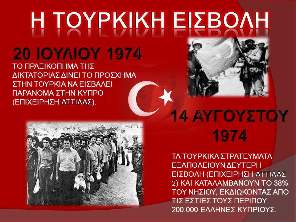 Η ΤΟΥΡΚΙΚΗ ΕΙΣΒΟΛΗ 20 ΙΟΥΛΙΟΥ 1974 14 ΑΥΓΟΥΣΤΟΥ 1974