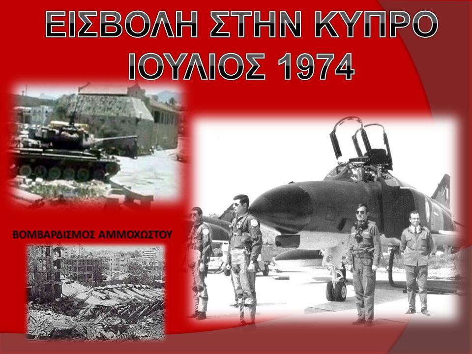 ΕΙΣΒΟΛΗ ΣΤΗΝ ΚΥΠΡΟ ΙΟΥΛΙΟΣ 1974
