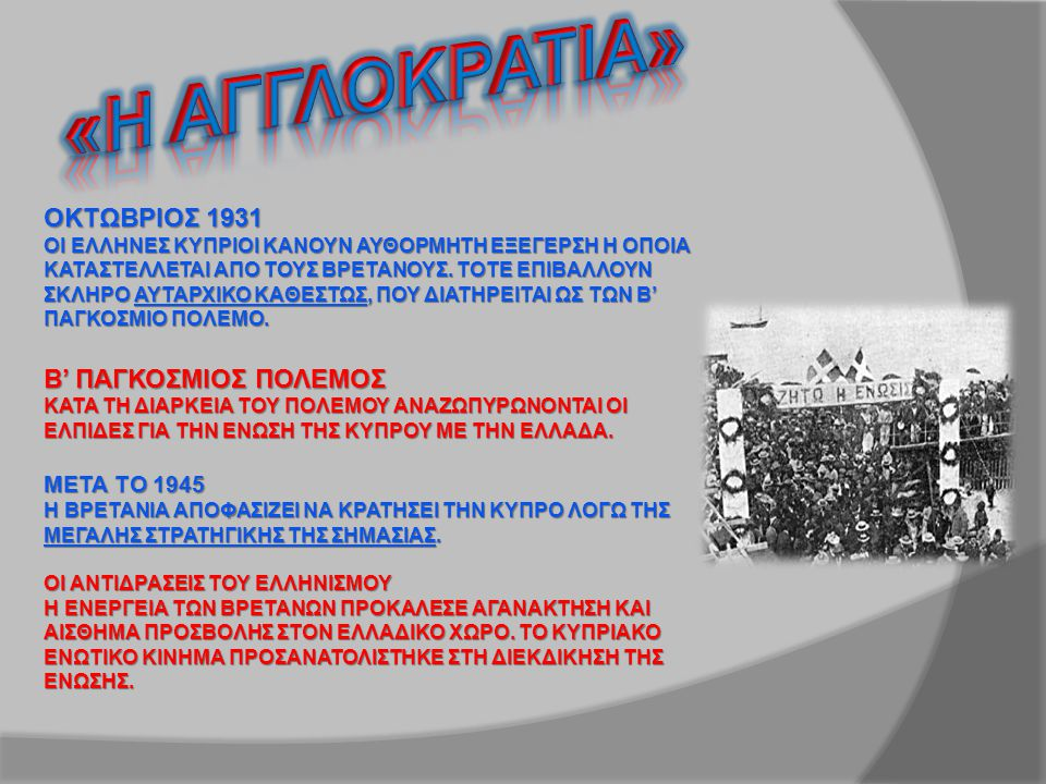 «Η ΑΓΓΛΟΚΡΑΤΙΑ» ΟΚΤΩΒΡΙΟΣ 1931 Β' ΠΑΓΚΟΣΜΙΟΣ ΠΟΛΕΜΟΣ ΜΕΤΑ ΤΟ 1945