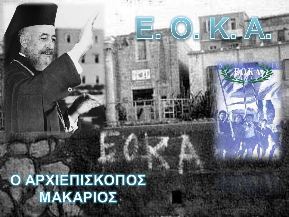 Ε. Ο. Κ. Α. Ο ΑΡΧΙΕΠΙΣΚΟΠΟΣ ΜΑΚΑΡΙΟΣ
