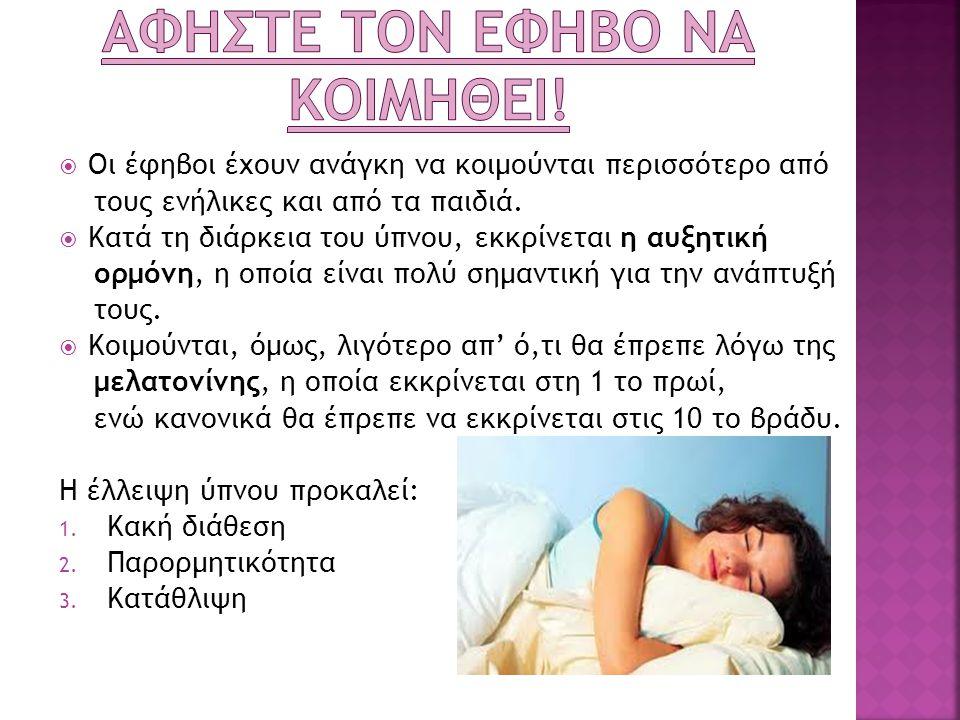 ΑφΗστε τον Εφηβο να κοιμηθεΙ!