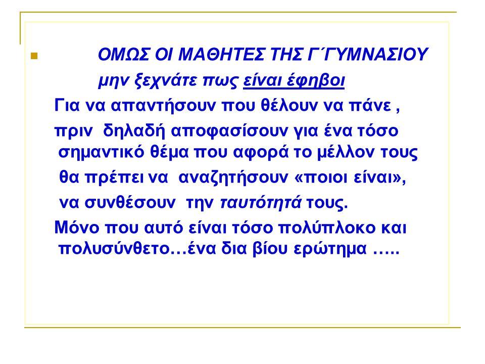 ΟΜΩΣ ΟΙ ΜΑΘΗΤΕΣ ΤΗΣ Γ΄ΓΥΜΝΑΣΙΟΥ
