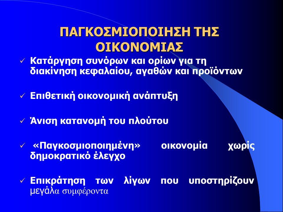 ΠΑΓΚΟΣΜΙΟΠΟΙΗΣΗ ΤΗΣ ΟΙΚΟΝΟΜΙΑΣ