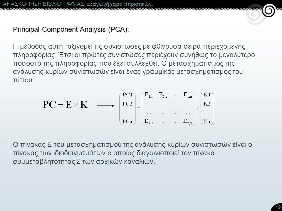 Principal Component Analysis (PCA):
