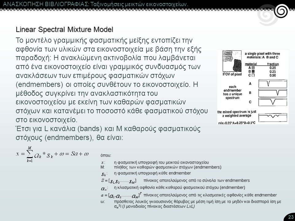 Linear Spectral Mixture Model