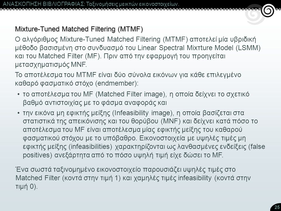 Mixture-Tuned Matched Filtering (MTMF)
