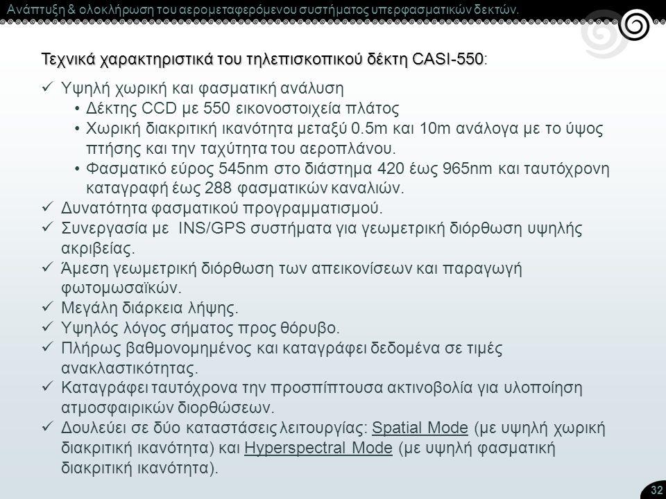 Τεχνικά χαρακτηριστικά του τηλεπισκοπικού δέκτη CASI-550: