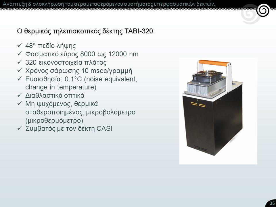 Ο θερμικός τηλεπισκοπικός δέκτης ΤΑΒΙ-320: