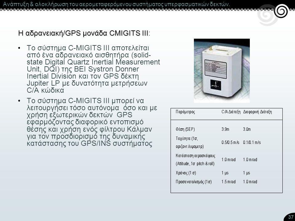 H αδρανειακή/GPS μονάδα CMIGITS III: