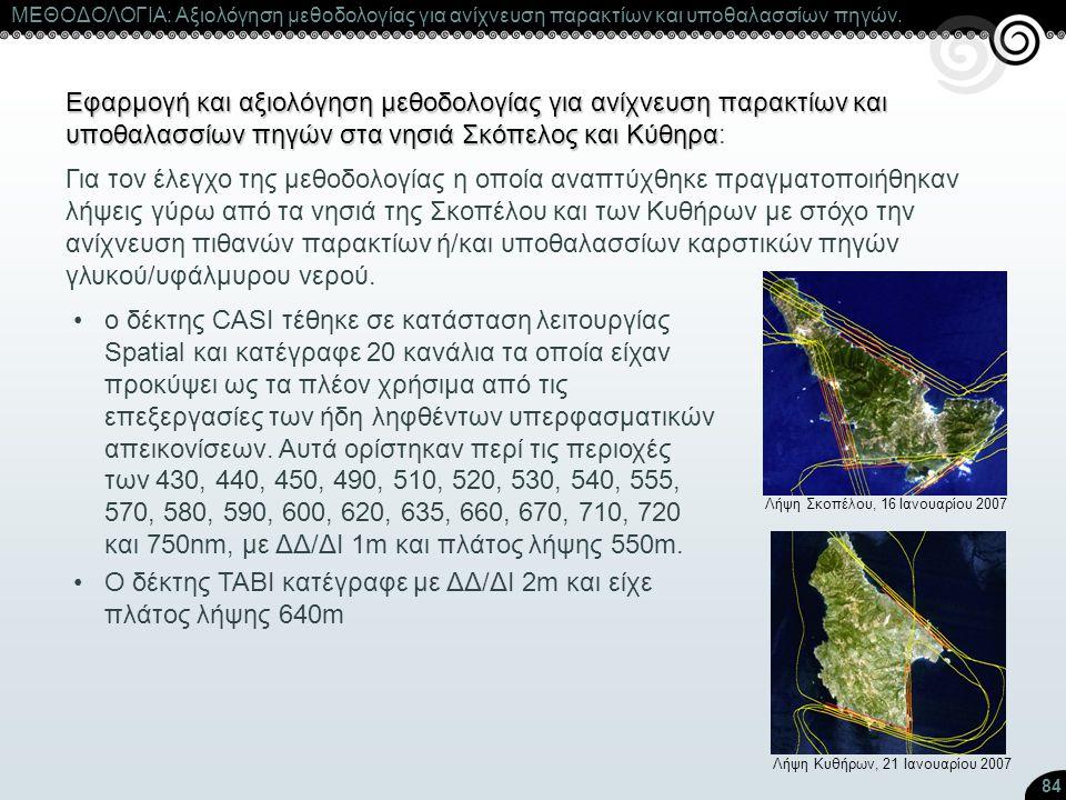 Ο δέκτης ΤΑΒΙ κατέγραφε με ΔΔ/ΔΙ 2m και είχε πλάτος λήψης 640m
