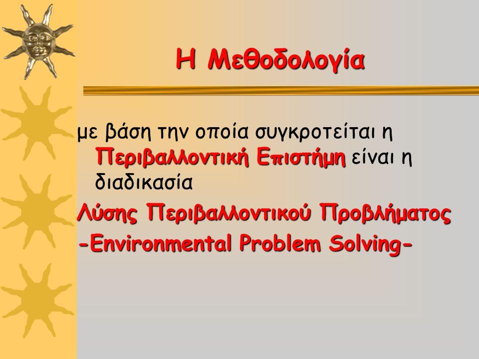 Η Μεθοδολογία με βάση την οποία συγκροτείται η Περιβαλλοντική Επιστήμη είναι η διαδικασία. Λύσης Περιβαλλοντικού Προβλήματος.