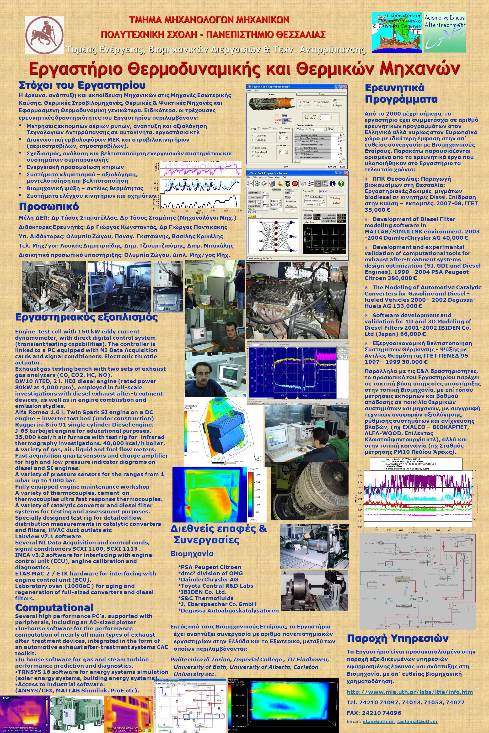 Εργαστήριο Θερμοδυναμικής και Θερμικών Μηχανών