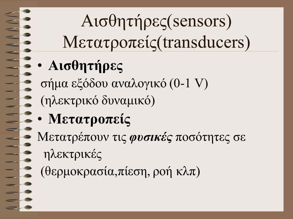 Αισθητήρες(sensors) Μετατροπείς(transducers)