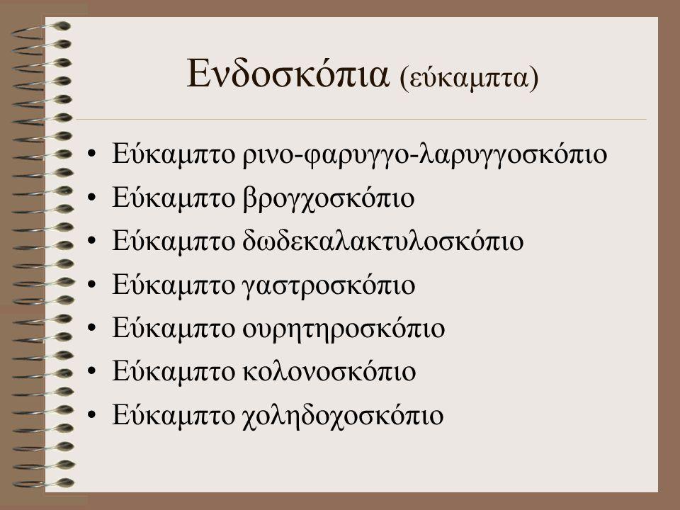 Ενδοσκόπια (εύκαμπτα)