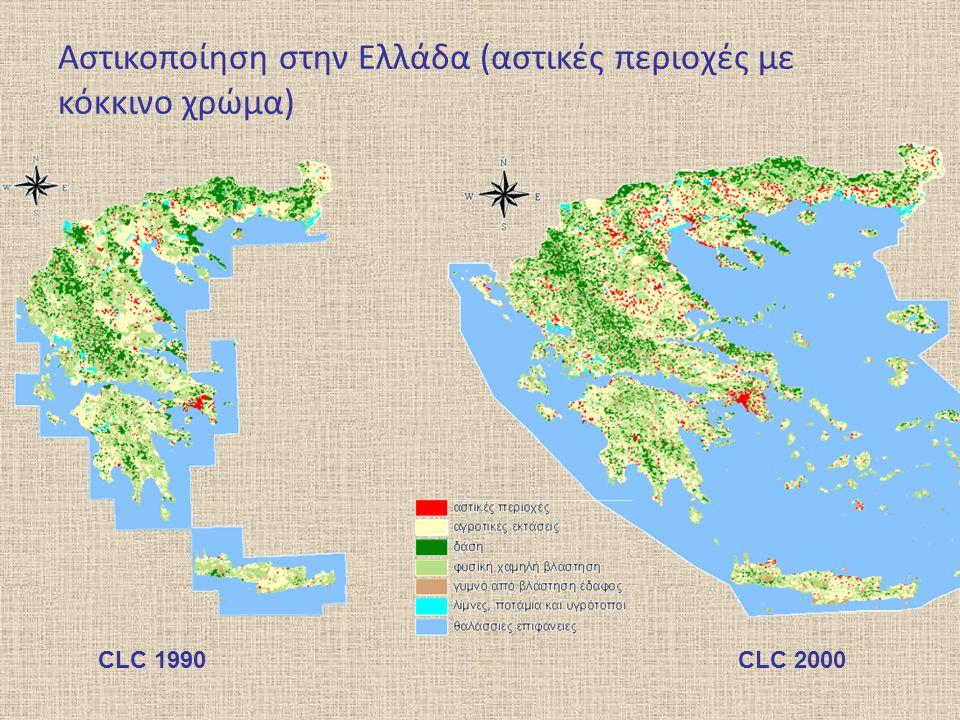 Αστικοποίηση στην Ελλάδα (αστικές περιοχές με κόκκινο χρώμα)