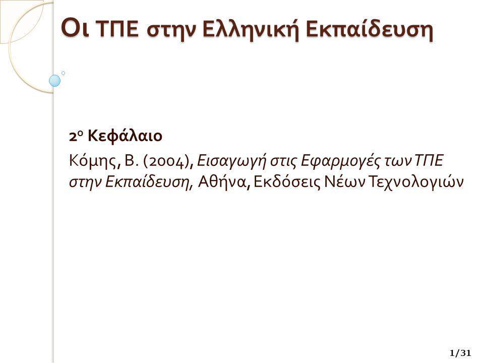 Οι ΤΠΕ στην Ελληνική Εκπαίδευση