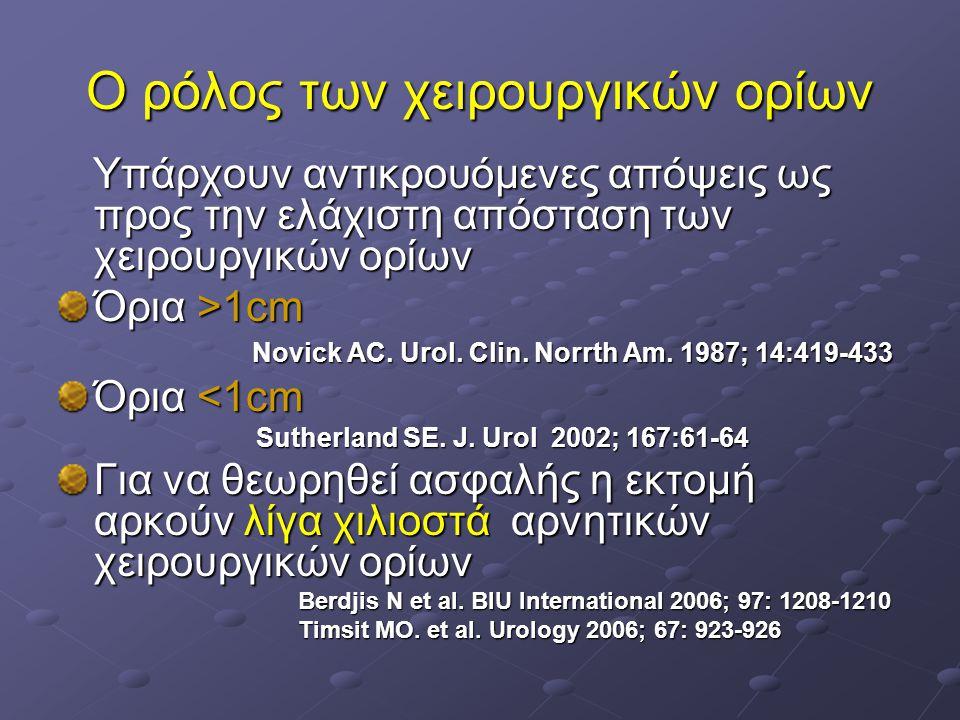 Ο ρόλος των χειρουργικών ορίων
