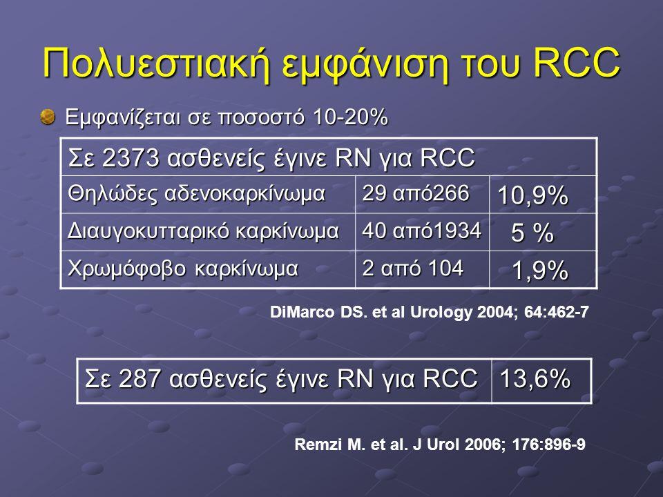 Πολυεστιακή εμφάνιση του RCC
