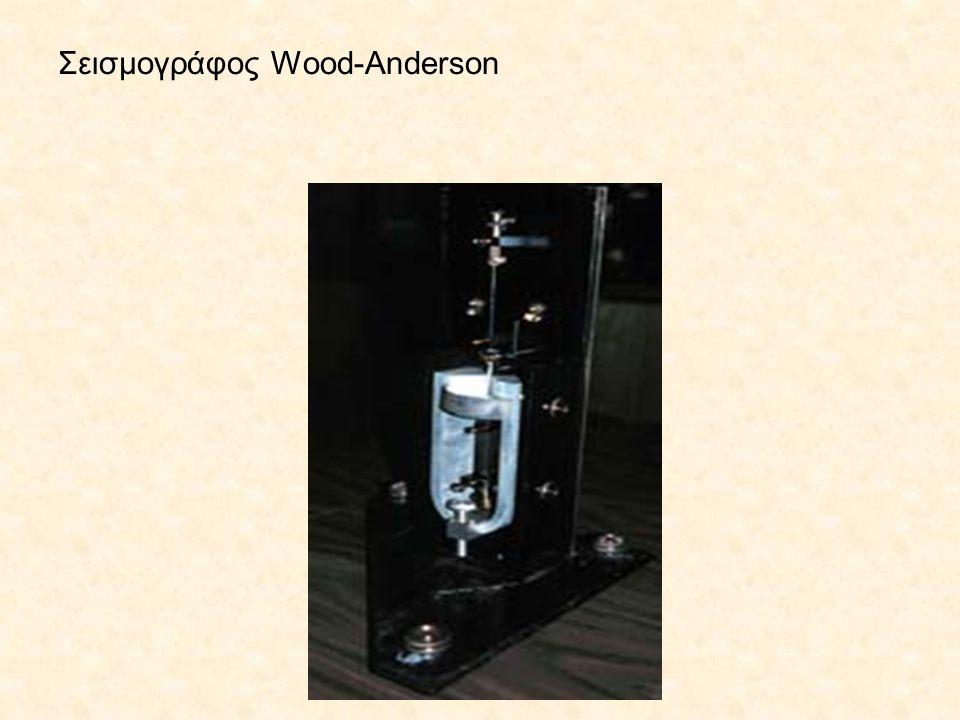 Σεισμογράφος Wood-Anderson