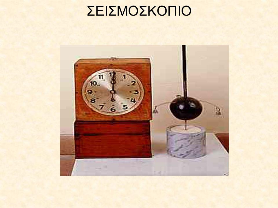 ΣΕΙΣΜΟΣΚΟΠΙΟ