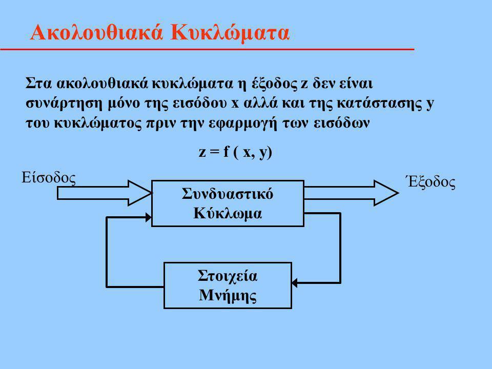 Ακολουθιακά Κυκλώματα