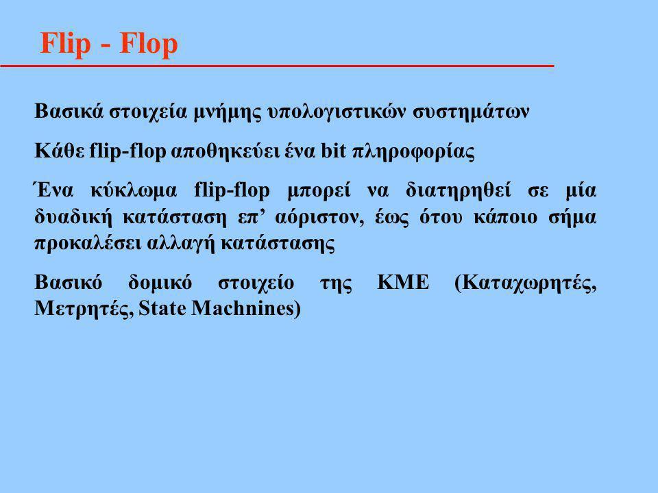 Flip - Flop Βασικά στοιχεία μνήμης υπολογιστικών συστημάτων