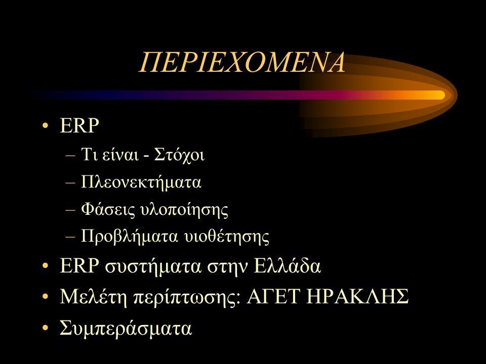 ΠΕΡΙΕΧΟΜΕΝΑ ERP ERP συστήματα στην Ελλάδα