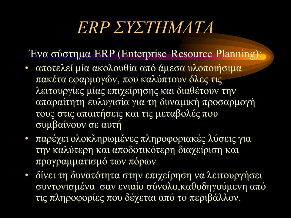 Ένα σύστημα ΕRP (Enterprise Resource Planning):