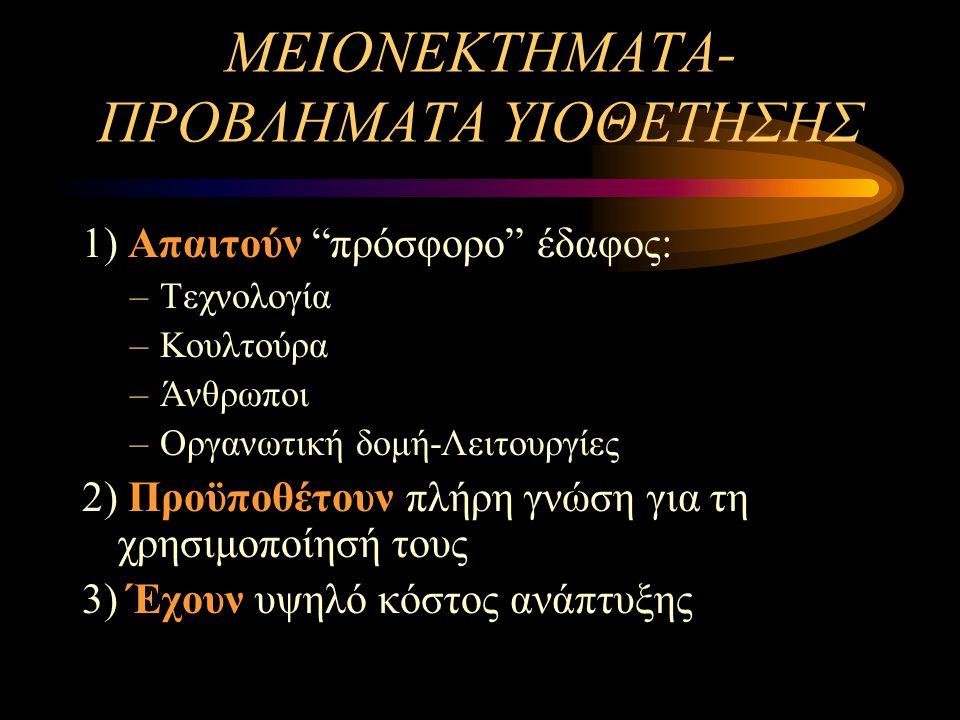 ΜΕΙΟΝΕΚΤΗΜΑΤΑ- ΠΡΟΒΛΗΜΑΤΑ ΥΙΟΘΕΤΗΣΗΣ