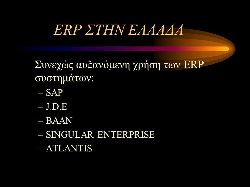ERP ΣΤΗΝ ΕΛΛΑΔΑ Συνεχώς αυξανόμενη χρήση των ERP συστημάτων: SAP J.D.E
